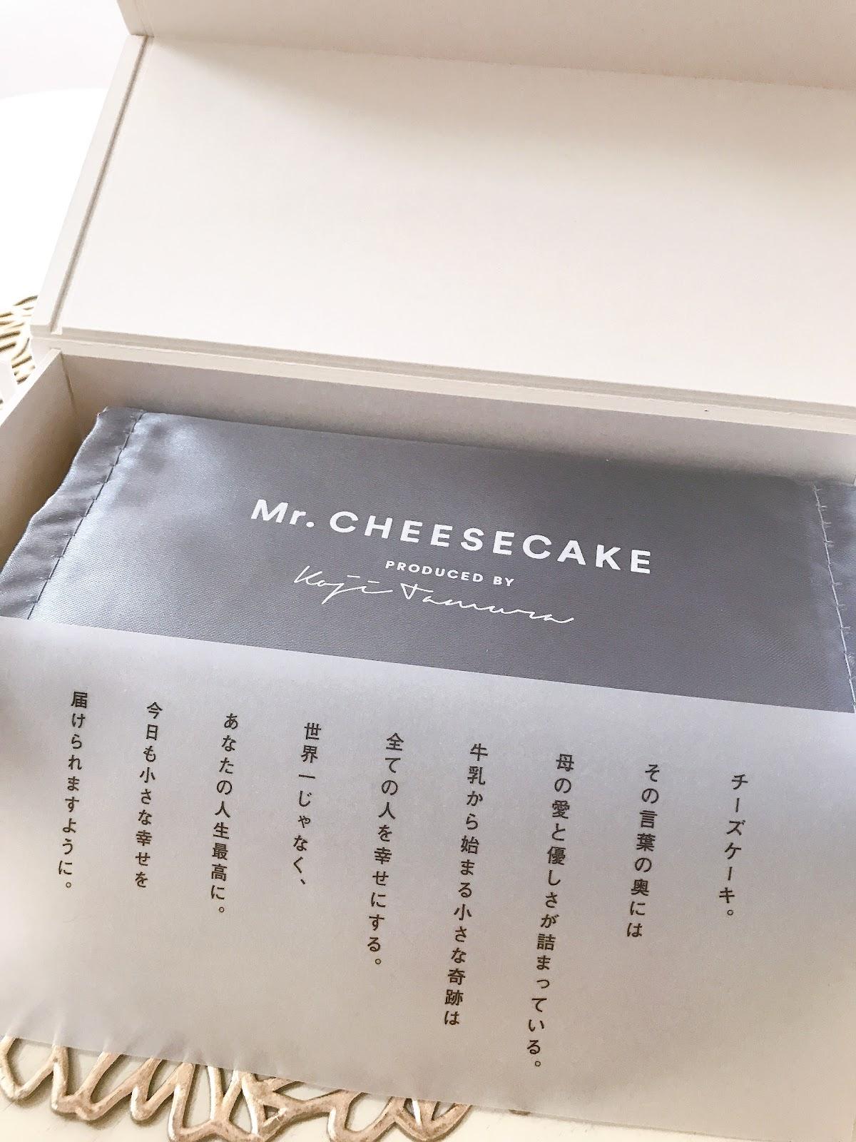 ミスターチーズケーキ開けた写真