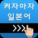 켜자마자 일본어 (강제로 일어단어공부-JLPT,JPT) icon