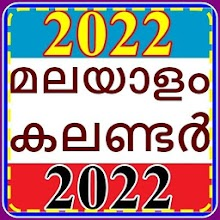 Mathrubhumi Calendar 2022.Malayalam Calendar 2022 Manorama Calendar 2022 On Windows Pc Download Free 1 4 Com Rakshndachavhan My Malayalam Calendar 2022