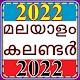 Download Malayalam Calendar 2022 - Manorama Calendar 2022 For PC Windows and Mac