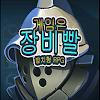 게임은 장비빨 : 방치형 RPG 대표 아이콘 :: 게볼루션