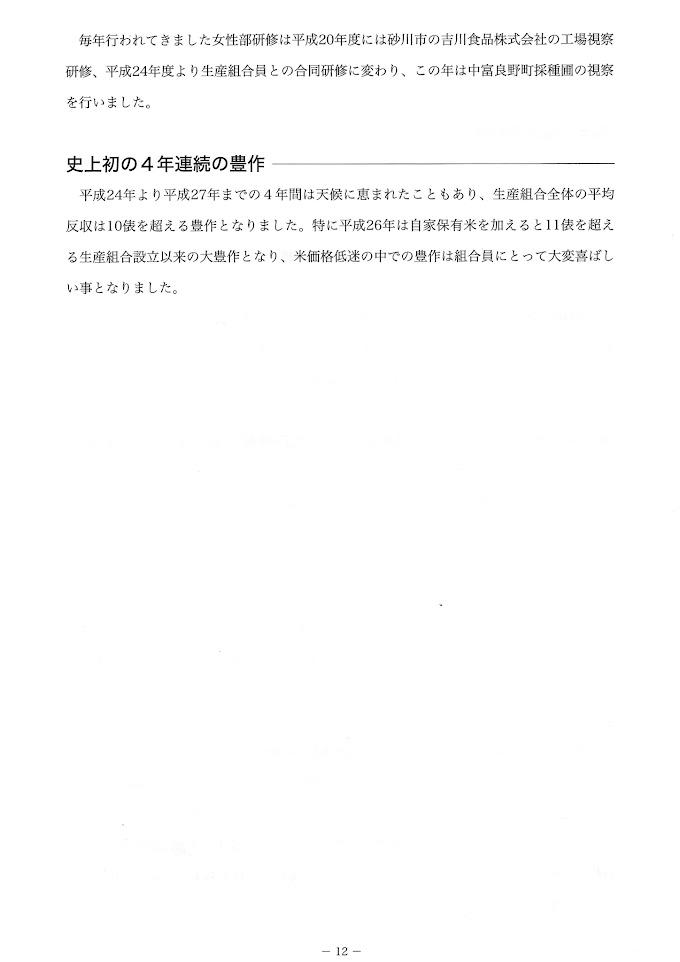 Page 012『30年の歩み・北竜町もち米生産組合』