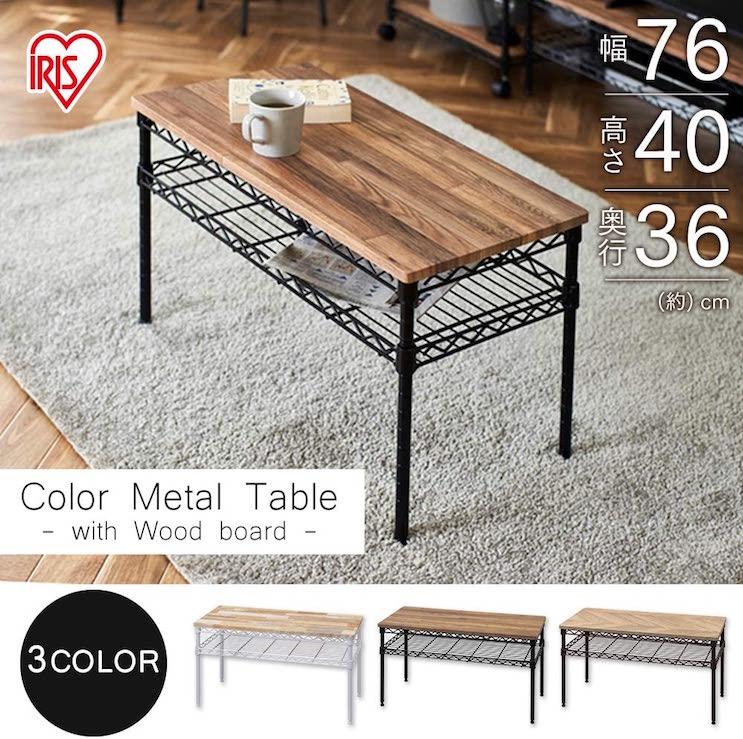 アイリスオーヤマ メタルラックテーブル