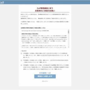 「Zaif」事業譲渡の承諾手続きを開始【フィスコ・ビットコインニュース】