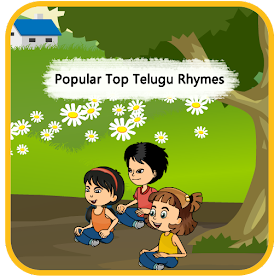 Popular Top Telugu Rhymes