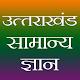 Download Uttarakhand GK (उत्तराखंड सामान्य ज्ञान) For PC Windows and Mac 1.0