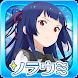 【本格ストーリーゲーム】ソラとウミのアイダ-フルボイスで楽しめる爽快アクションRPG - Androidアプリ