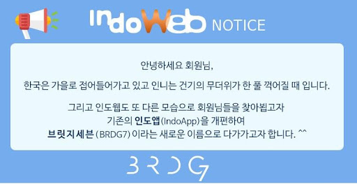 BRDG7 Beta - 인도웹