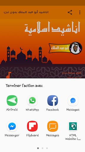 nachid al watani tounsi mp3