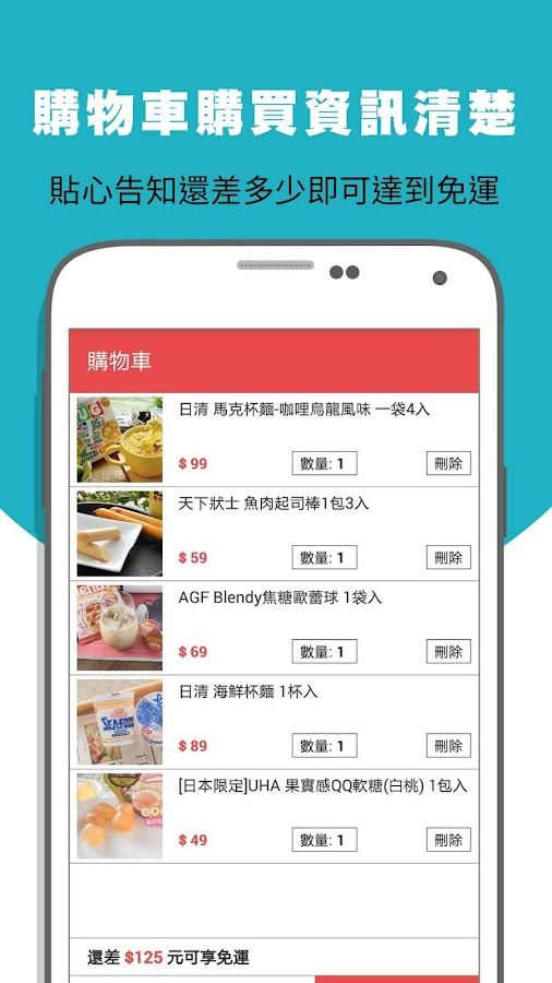 甘仔店 - 一次買齊世界美味零食- screenshot