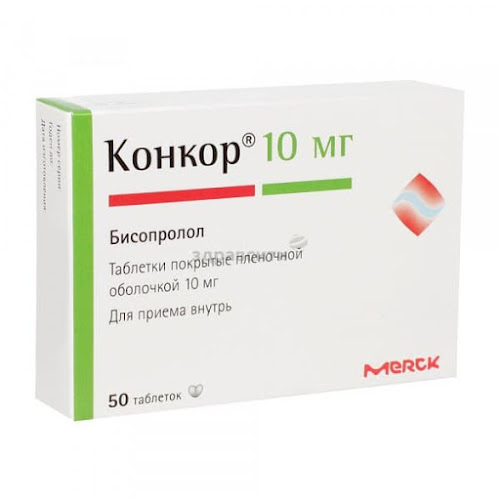 Конкор таблетки п.п.о. 10мг 50 шт.