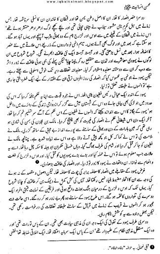 Mohsin e Insaniyat screenshot 4