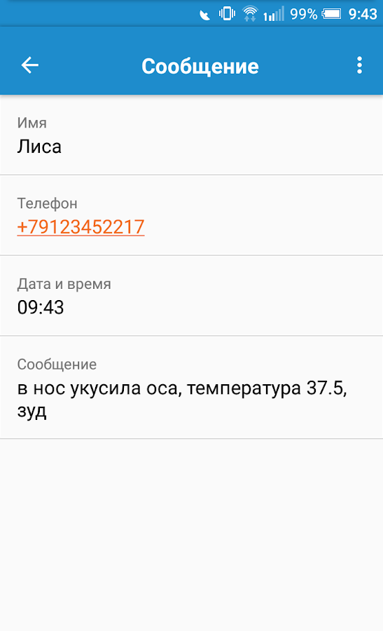 Телефонистка- screenshot