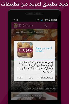 حلويات جزائرية 2016 - screenshot