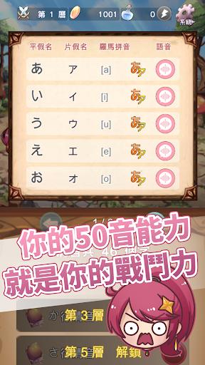 日語50音-初心の冒險  screenshots 5