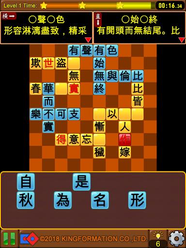 u6210u8a9eu63a5u9f8d-u586bu586bu770b 1.0 screenshots 12