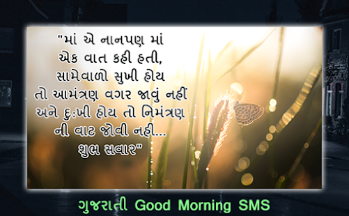 Gujarati Good Morning Sms ગજરત Message Google Play Ko