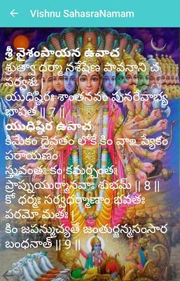 Vishnu SahasraNamam - screenshot