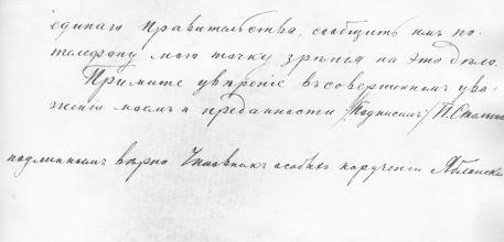 Photo: Лебединцев Всеволод (Марио Кальвино) 1908 конец письма