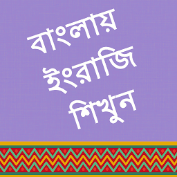 gender system in bangla language Bangladesh's official language is known as bangla or bengali and is spoken by the vast majority of the population bangla is also spoken in several other countries such as india, malawi, nepal, saudi arabia, singapore, the united arab emirates, the uk and the usa where a number of bangladesh expatriates may have taken up residence.