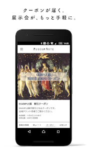 Museum Note:展覧会の情報もクーポンも思い出も- screenshot thumbnail