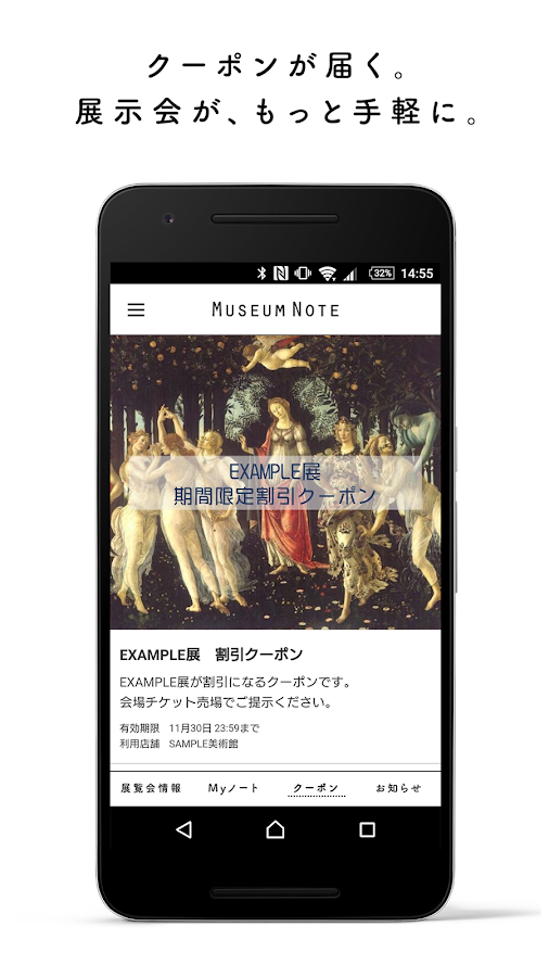 Museum Note:展覧会の情報もクーポンも思い出も- screenshot