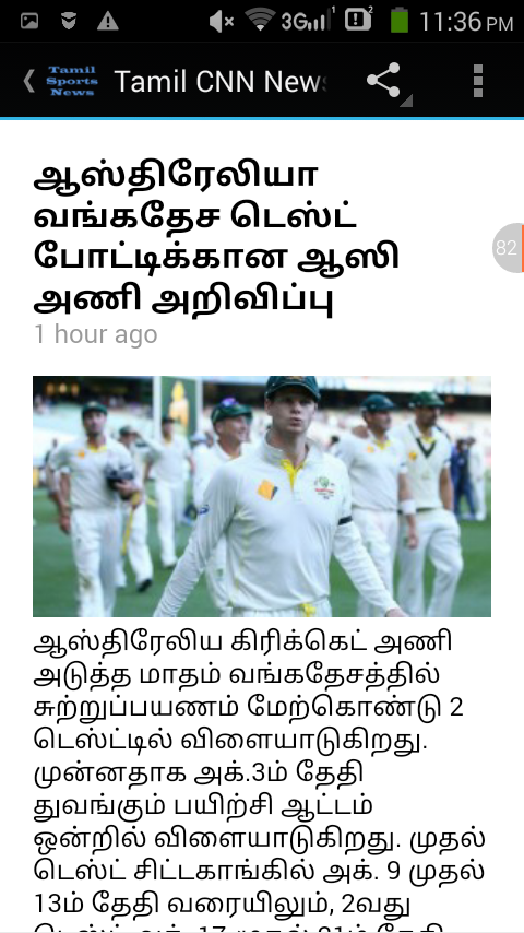 tamil sports news android apps on google play. Black Bedroom Furniture Sets. Home Design Ideas