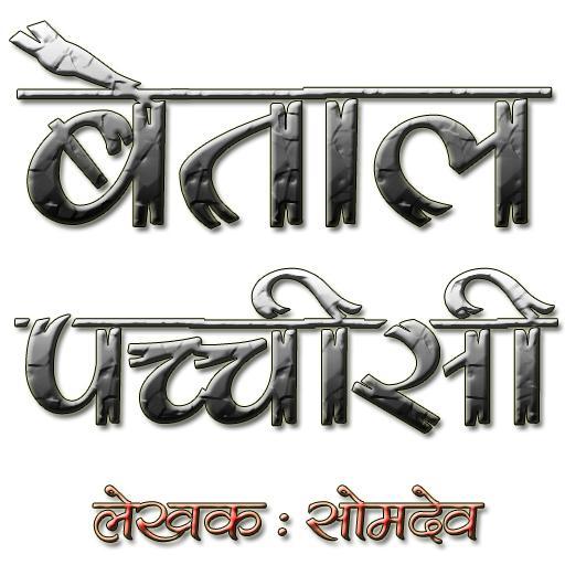 Baital Pachisi Epub