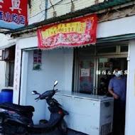 榮興海產小吃店