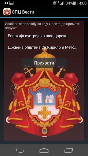 SPC Eparhijske Vesti