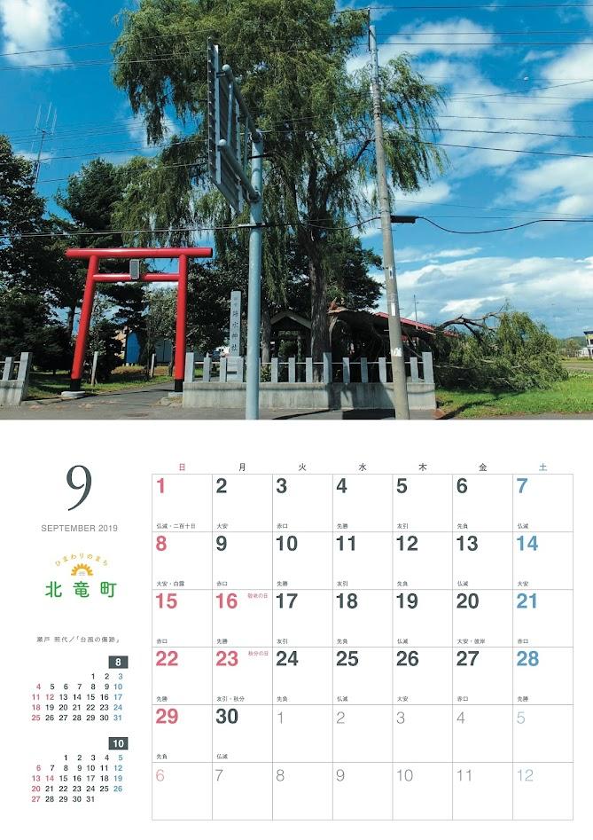 9月・北竜町カレンダー 2019