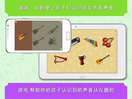 玩免費教育APP|下載儿童音乐旋律, 乐器声音和童谣 app不用錢|硬是要APP