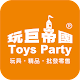 Download 玩巨帝國Toys Party For PC Windows and Mac