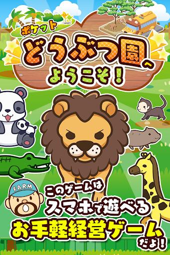 ぼくの動物園~カワイイ動物たちと動物園を経営しよう~