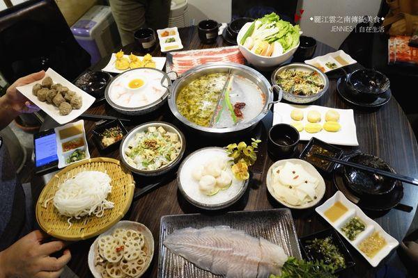 少數民族的美食盛宴|雲之南麗江斑魚火鍋 手工熬煮 精燉慢切