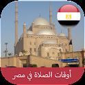 Egypt Prayer times -v2016 icon
