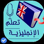 تعلم الانجليزية بالصوت 2.0.1