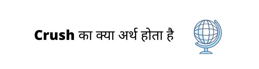 Crush meaning in hindi- क्रश क्या है ?