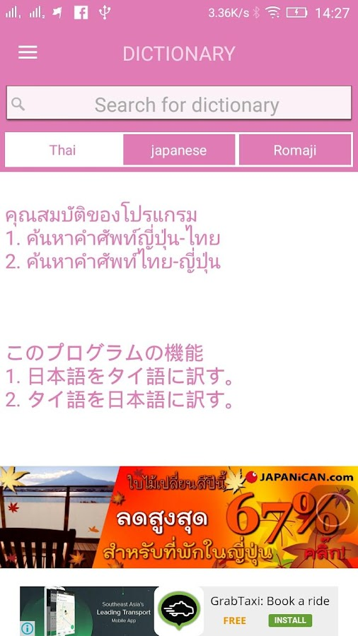 Thai Japanese Dict/Translate- screenshot