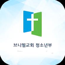 브니엘교회 청소년부 스마트주보 Download on Windows