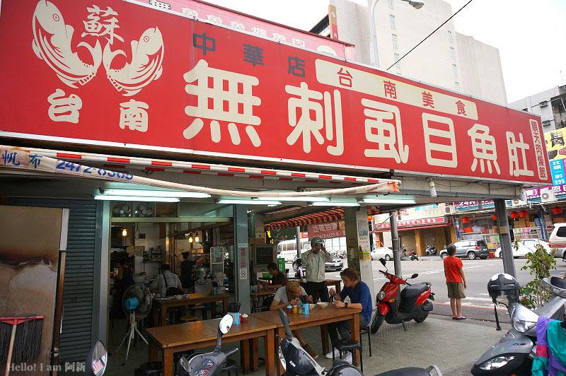 台南蘇無刺虱目魚店,中華夜市美食-2