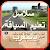 تعليم السياقة بالمغرب file APK for Gaming PC/PS3/PS4 Smart TV