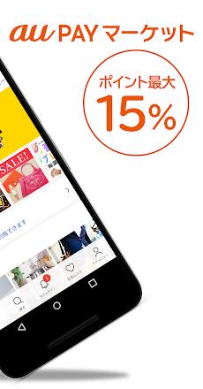 au PAY マーケット(au Wowma!) -  ポイントが貯まる・使える通販アプリのおすすめ画像2