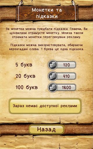 u0421u043bu043eu0432u0430 u0437u0456 u0441u043bu043eu0432u0430 1.0.119 screenshots 11