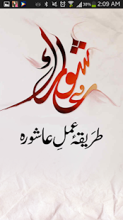 Amaal-e-Ashora - náhled