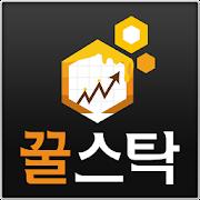 꿀스탁 증권방송