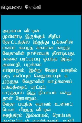 Night Stories Tamil Screenshot 3