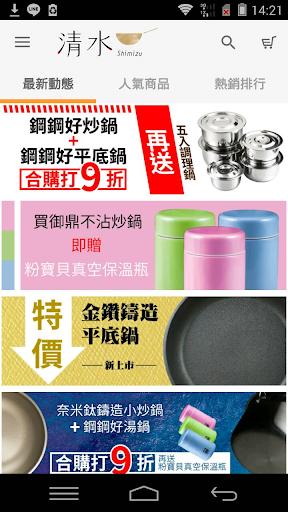 清水好鍋你的生活廚房