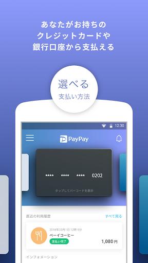 PayPay-QRu30b3u30fcu30c9u30fbu30d0u30fcu30b3u30fcu30c9u3067u652fu6255u3046u30b9u30deu30dbu30a2u30d7u30ea  PC u7528 5