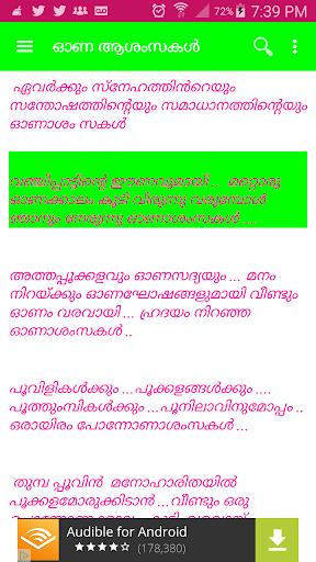 onam 1.0 screenshots 3